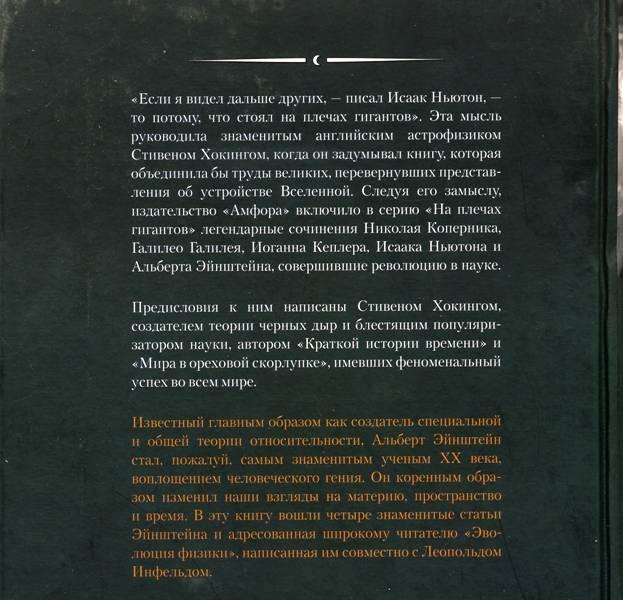 Иллюстрация 1 из 7 для Работы по теории относительности - Альберт Эйнштейн | Лабиринт - книги. Источник: Yuka