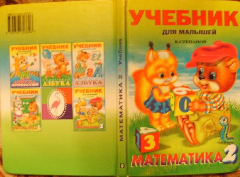Иллюстрация 1 из 19 для Математика 2 - Владимир Степанов | Лабиринт - книги. Источник: Tatka