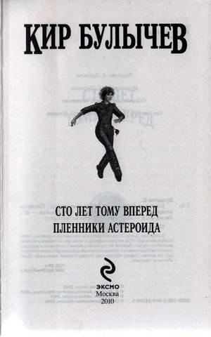 Иллюстрация 1 из 9 для Гостья из будущего: Сто лет тому вперед - Кир Булычев   Лабиринт - книги. Источник: Nikolas714
