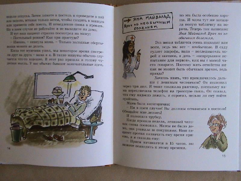Иллюстрация 8 из 42 для Бутылочная почта для папы - Хуберт Ширнек | Лабиринт - книги. Источник: Обычная москвичка