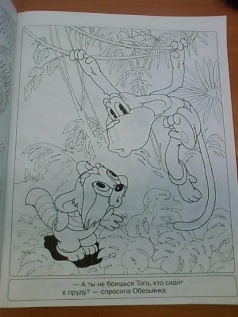 """Иллюстрация 3 из 31 для Книжка-раскраска """"Крошка Енот ..."""