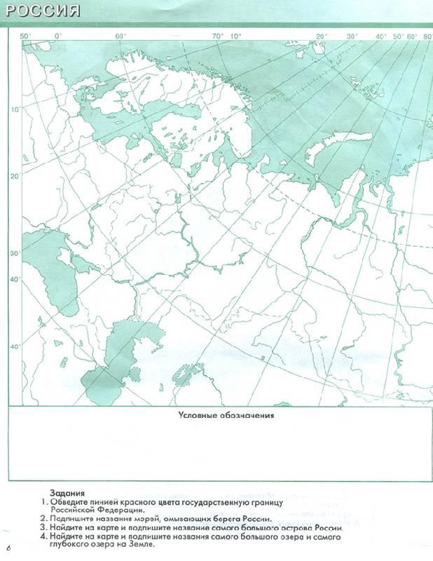 контурные карты по 5 класс природоведение гдз