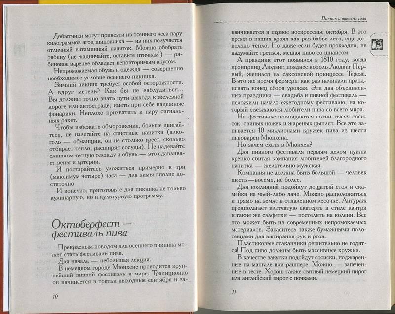 Иллюстрация 1 из 6 для Книга рецептов. Шашлыки - Наталия Хаткина | Лабиринт - книги. Источник: Machaon