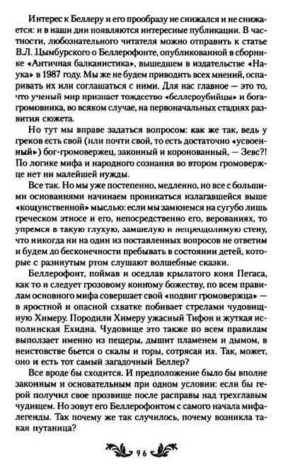 Иллюстрация 1 из 26 для Тайны древних русов - Юрий Петухов | Лабиринт - книги. Источник: TatyanaN