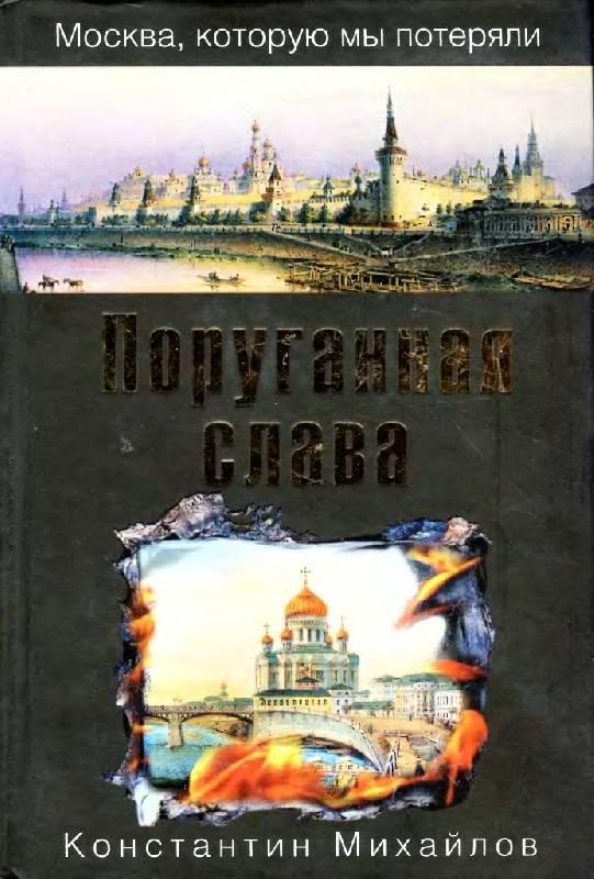 Иллюстрация 1 из 44 для Поруганная слава - Константин Михайлов | Лабиринт - книги. Источник: Юта