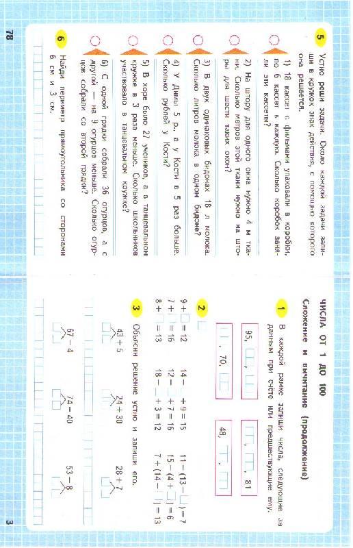 Иллюстрация 1 из 2 для Математика. Рабочая тетрадь. 3 класс. В 2 частях - Моро, Волкова | Лабиринт - книги. Источник: List