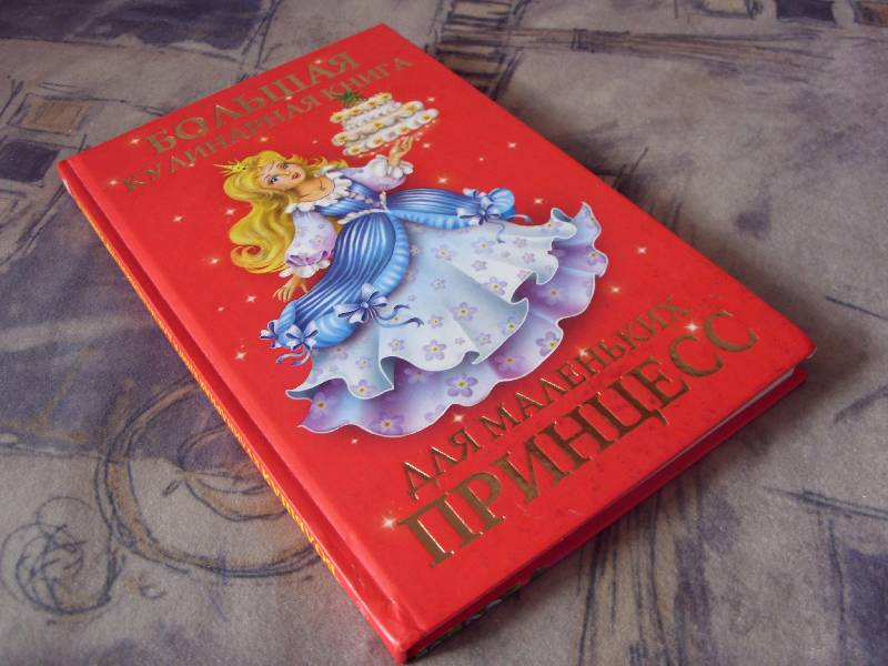 Иллюстрация 1 из 12 для Большая кулинарная книга для маленьких принцесс | Лабиринт - книги. Источник: Золотая рыбка