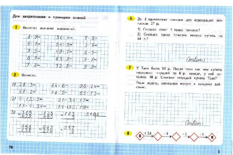 М.и.моро с.и.волкова математика рабочая тетрадь.1 часть.2 класс
