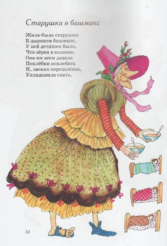производителя загадки из книги рифмы матушки гусыни актуальным становится