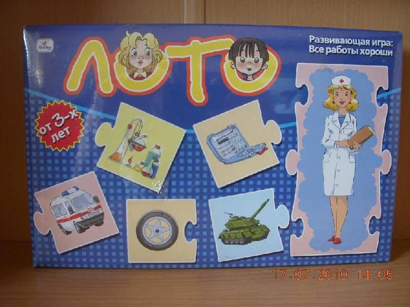 Иллюстрация 1 из 2 для Лото: Все работы хороши (Л-806) | Лабиринт - игрушки. Источник: Bulgakova  Tatjana