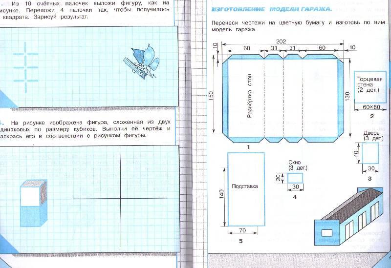 конструирование класс 4 решебник математика и волкова 2019