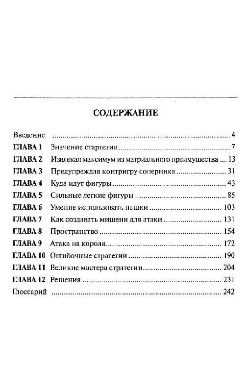 Иллюстрация 1 из 26 для Учебник шахматной стратегии - Александр Котов | Лабиринт - книги. Источник: Кошки-мышки