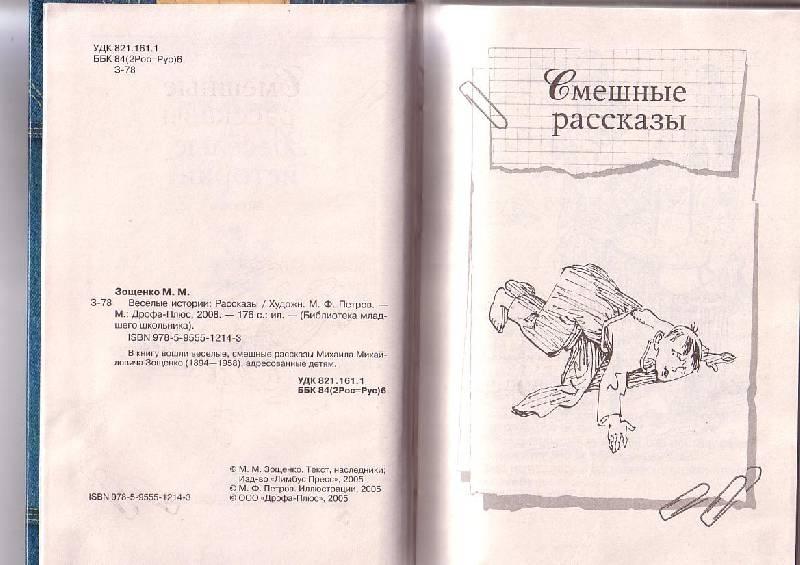 Иллюстрация 1 из 4 для Веселые истории - Михаил Зощенко | Лабиринт - книги. Источник: G  Oksana