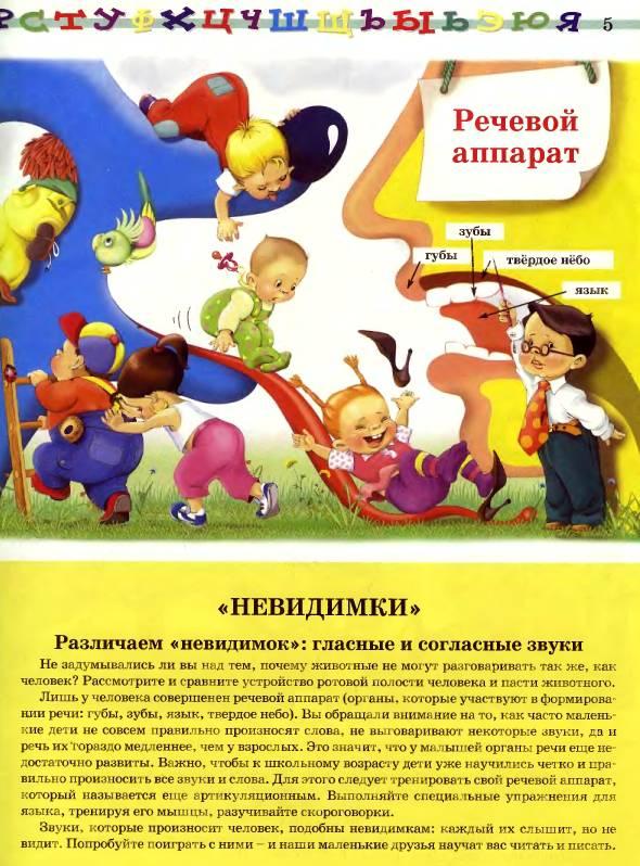 Иллюстрация 1 из 33 для Азбука. Уникальная методика: учимся за 45 дней! - Маргарита Беженова | Лабиринт - книги. Источник: Joker