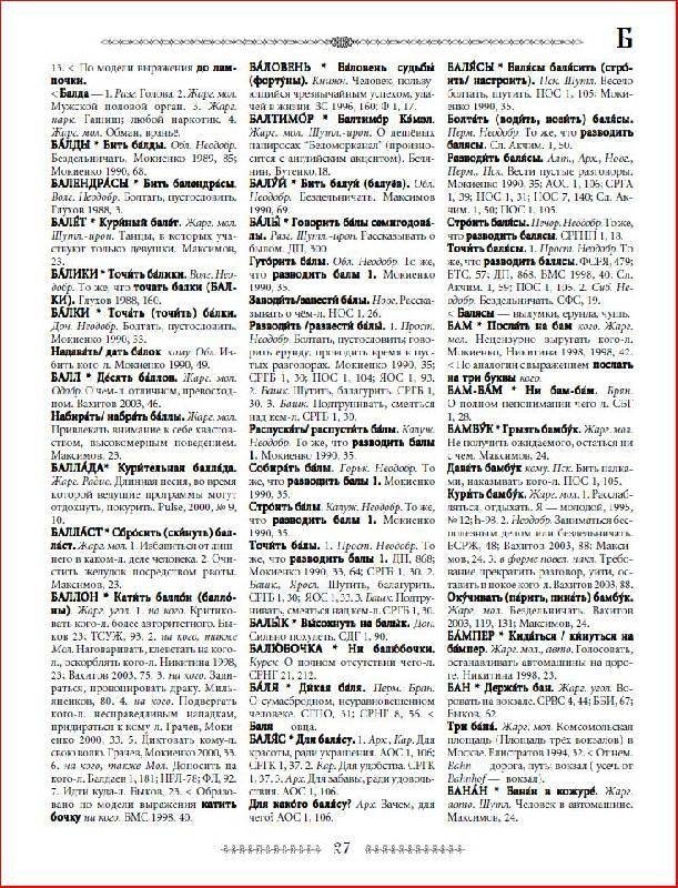 Иллюстрация 1 из 28 для Большой словарь русских поговорок - Никитина, Мокиенко   Лабиринт - книги. Источник: alexss