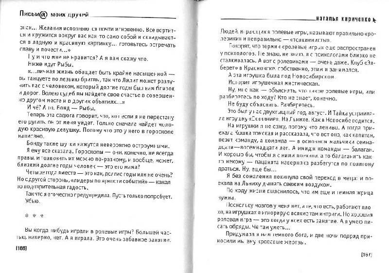 Иллюстрация 1 из 2 для Автостопом по Сети - Наталья Кириченко   Лабиринт - книги. Источник: АишКа