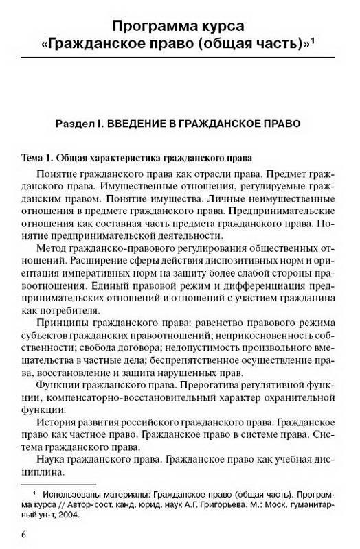 Иллюстрация 1 из 7 для Гражданское право России: Учебник для вузов - Грудцына, Спектор | Лабиринт - книги. Источник: Machaon