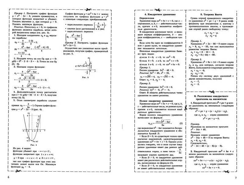 Программу по геометрии к учебнику атанасяна