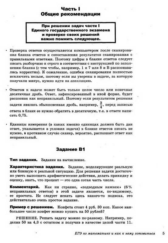 Иллюстрация 1 из 7 для ЕГЭ 2010 Математика. Тематическая рабочая тетрадь - Ященко, Шестаков, Ященко, Захаров   Лабиринт - книги. Источник: Machaon