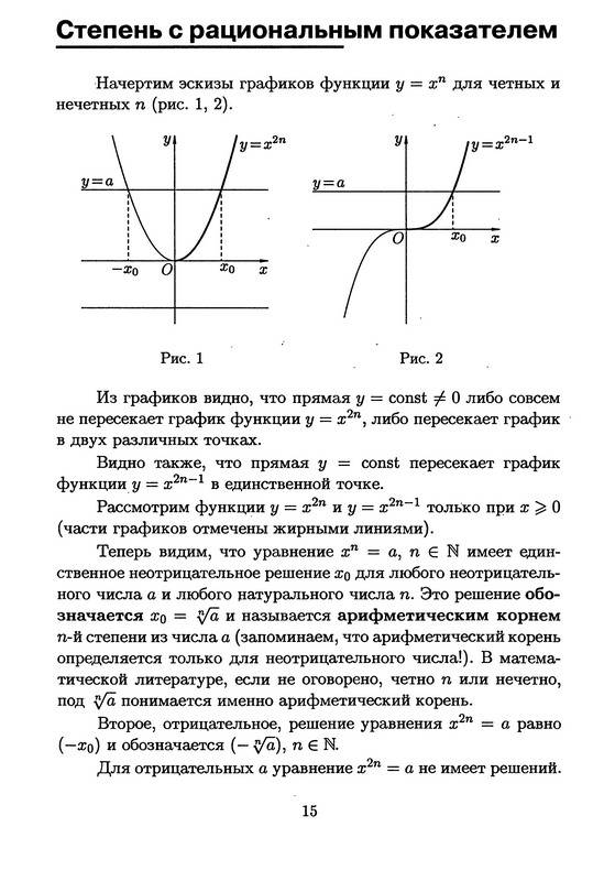 Иллюстрация 1 из 13 для Математика. Решение сложных задач Единого государственного экзамена - Софья Колесникова   Лабиринт - книги. Источник: Machaon