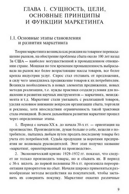 Иллюстрация 1 из 7 для Основы маркетинга: Учебник - Цахаев, Муртузалиева | Лабиринт - книги. Источник: Machaon