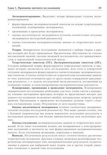 Иллюстрация 1 из 26 для Экспериментальная психология в схемах и комментариях - Андрей Худяков | Лабиринт - книги. Источник: TatyanaN