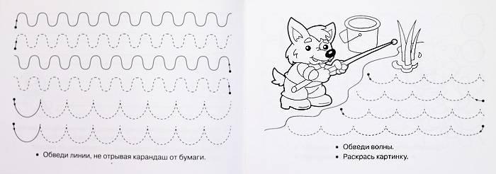 Иллюстрация 1 из 10 для Дружок: Готовим руку к письму. Штриховка и дорисовка. Выпуск 4   Лабиринт - книги. Источник: sls7
