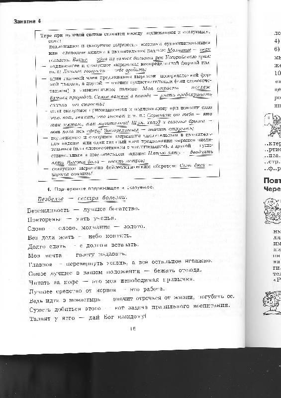 Иллюстрация 25 из 41 для К пятерке шаг за шагом, или 50 занятий с репетитором. Русский язык. 8 класс. Пособие для учащихся - Людмила Ахременкова | Лабиринт - книги. Источник: sandy