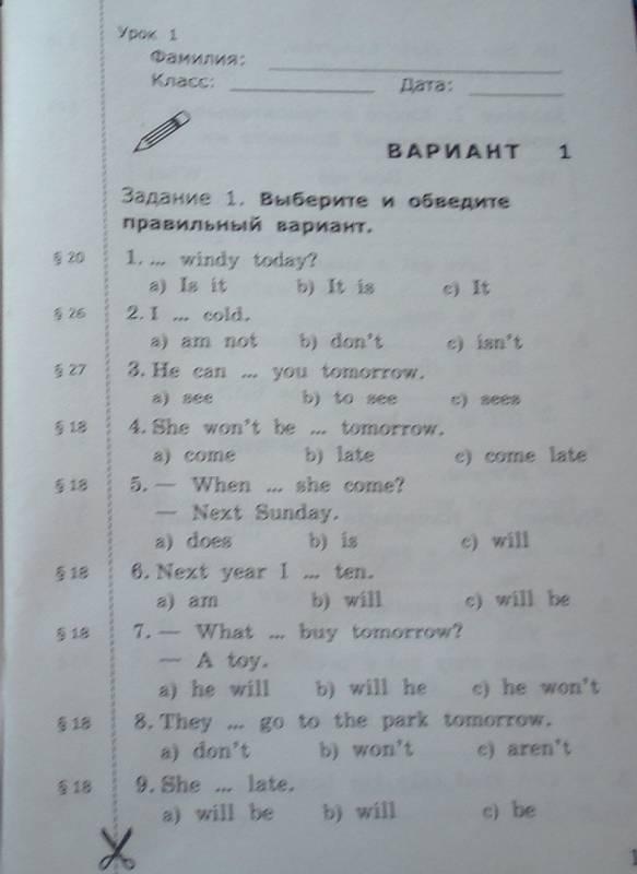 языку 2 английскому класс проверочным к работам гдз барашкова по