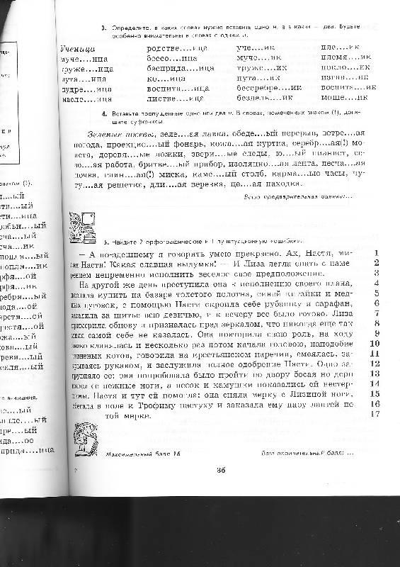 ахременкова пятерка шаг за шагом 8 класс решебник