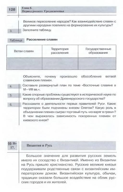 Класс всеобщей параграф 4 таблицы 8 россии загладин решебник по
