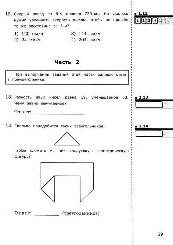 начальная гдз итоговая аттестация школа математике по