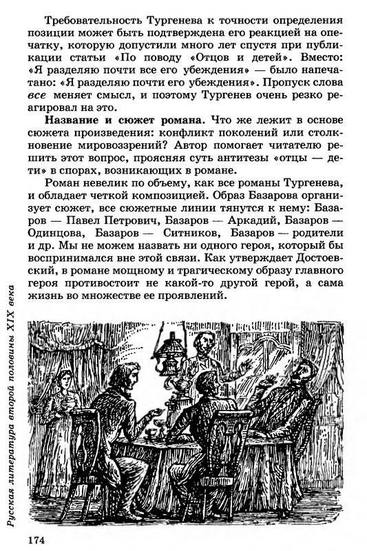 Гдз Литература Курдюмова Леонов Марьина