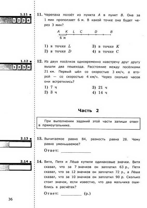 решебник по математике 4 класс итоговая аттестация рыбак