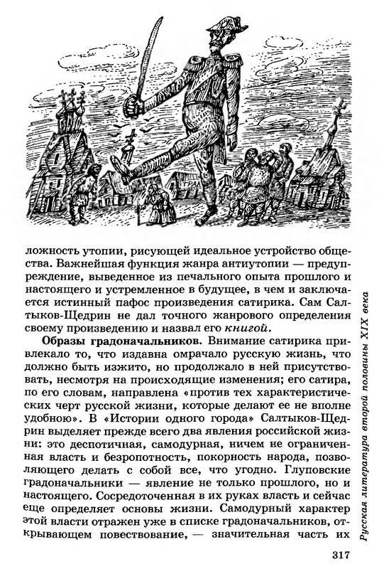 Марьина курдюмова леонов гдз литература