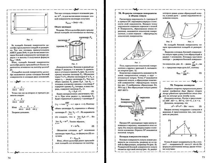 9 класс по шпаргалка в геометрии и картинках алгебре