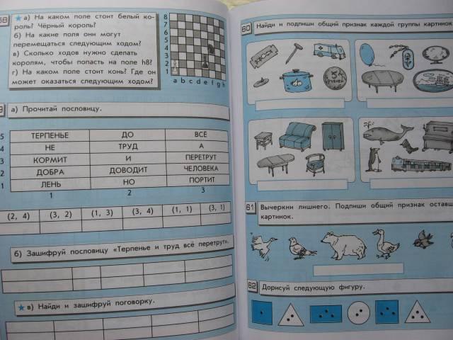 Информатика и задачах 2 2 в горячев часть играх гдз класс по ответы