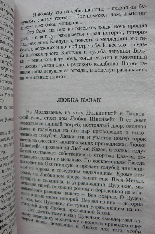 Иллюстрация 1 из 5 для Одесские рассказы - Исаак Бабель | Лабиринт - книги. Источник: zair