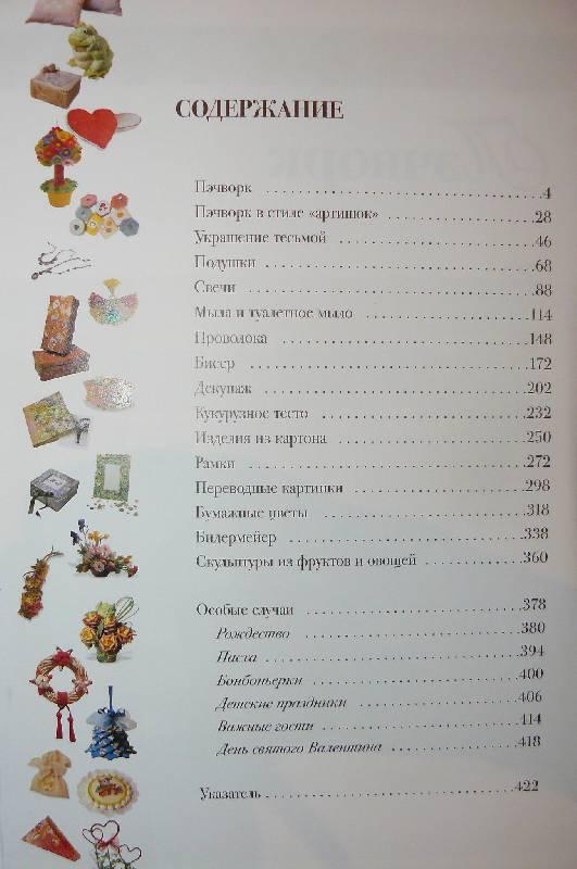 Иллюстрация 1 из 49 для Энциклопедия рукоделия - С. Меркулова | Лабиринт - книги. Источник: zair