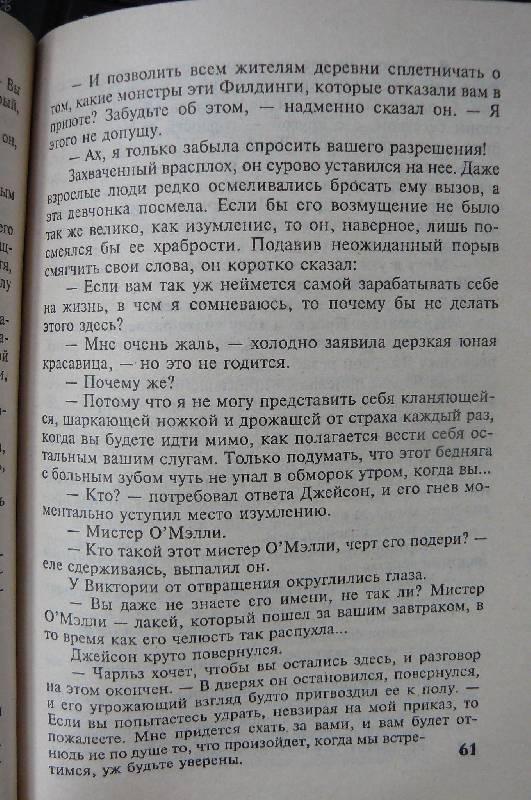 Иллюстрация 1 из 6 для Раз и навсегда: Роман - Джудит Макнот | Лабиринт - книги. Источник: zair