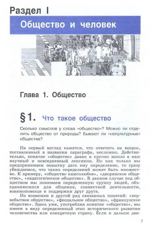 боголюбов решебник учебник общество учреждений для 10 общеобразовательных класс