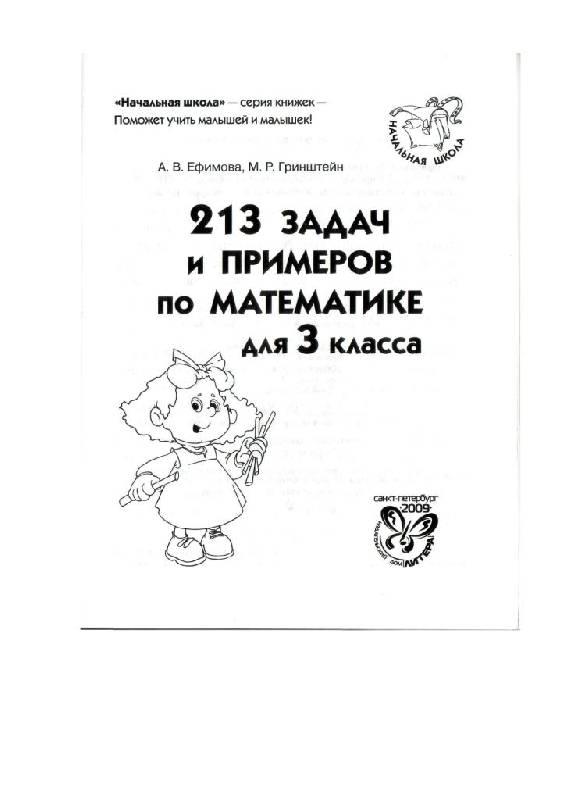 Иллюстрация 1 из 23 для 213 задач и примеров по математике для 3 класса - Ефимова, Гринштейн   Лабиринт - книги. Источник: Юта