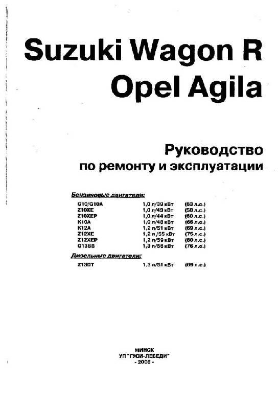 Иллюстрация 1 из 16 для Руководство по ремонту и эксплуатации. Suzuki Wagon R, Opel Agils 1997 года | Лабиринт - книги. Источник: Юта