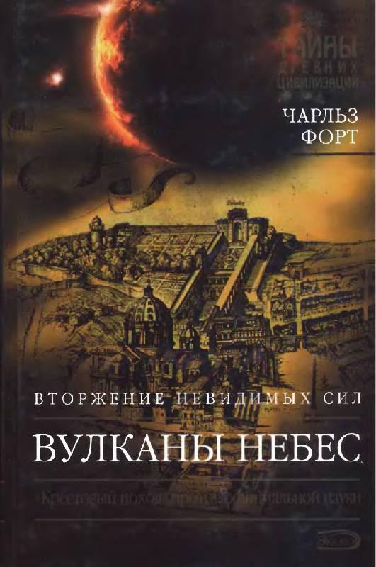 Иллюстрация 1 из 15 для Вулканы небес - Чарльз Форт   Лабиринт - книги. Источник: Юта