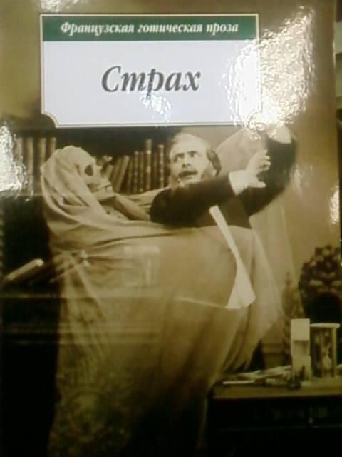 Иллюстрация 1 из 14 для Страх: Французская готическая проза - Мериме, Мопассан, Готье, Де | Лабиринт - книги. Источник: lettrice