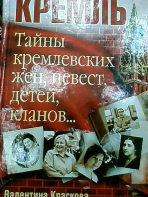 Иллюстрация 1 из 5 для Кремль. Тайны кремлевских жен, детей, кланов - Валентина Краскова   Лабиринт - книги. Источник: lettrice