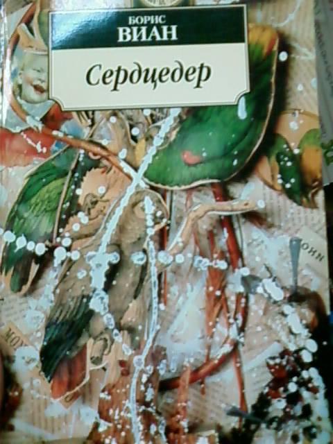 Иллюстрация 1 из 15 для Сердцедер - Борис Виан | Лабиринт - книги. Источник: lettrice