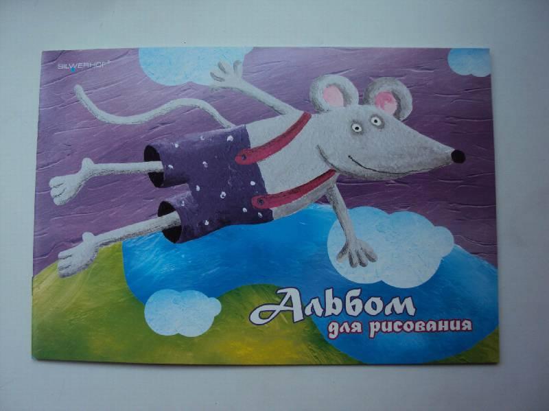Иллюстрация 1 из 4 для Альбом для рисования 12 листов (911007-34) | Лабиринт - канцтовы. Источник: Карамелька