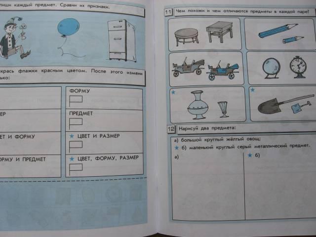 Гдз по информатика в играх и задачах 2 класс часть 2 ответы горячев