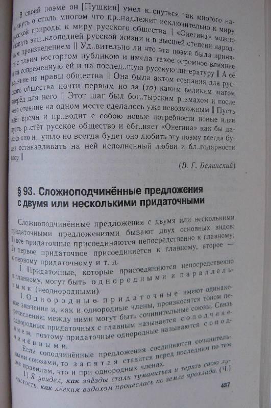Решебник пособие по русскому языку в старших классах средней школы греков